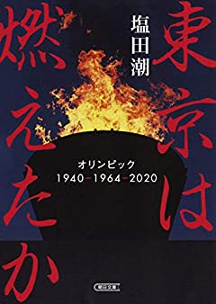 東京は燃えたか オリンピック1940-1964-2020 (朝日文庫)