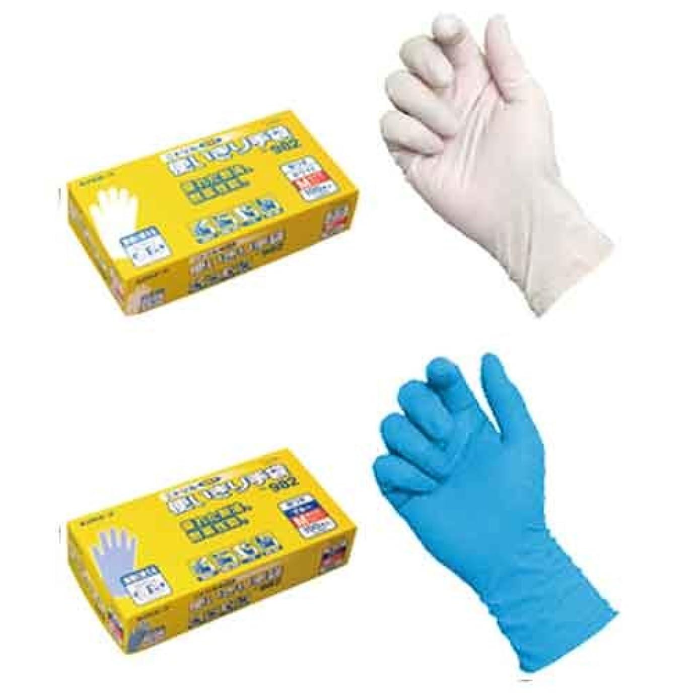 信じる力強い可塑性ニトリル使いきり手袋(粉付)100枚入(箱) 982 ブルー L