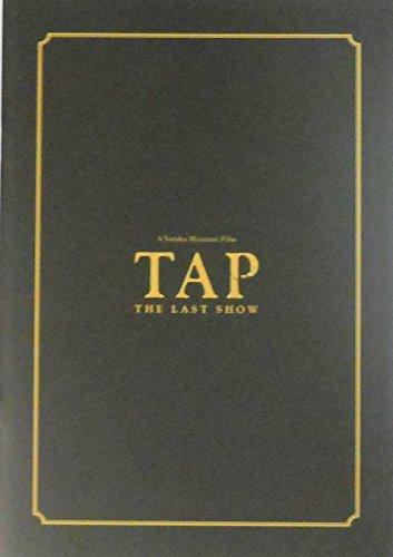 【映画パンフレット】 TAP THE LAST SHOW 監督 水谷豊  キャスト 水谷豊, 北乃き...
