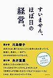 「すいません、ほぼ日の経営。」川島蓉子、糸井重里