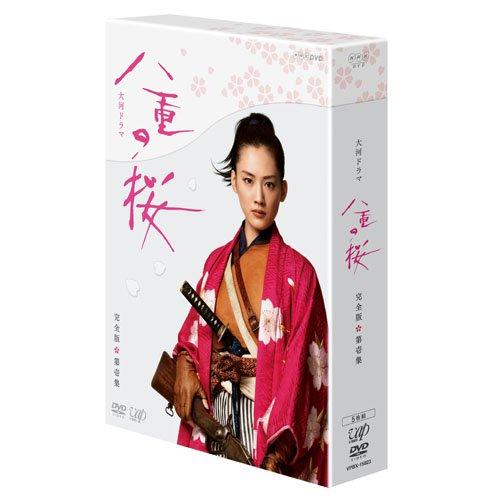 八重の桜 完全版 第壱集 DVD-BOX5枚組(本編4枚+特典ディスク)の詳細を見る