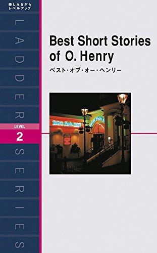 ベスト・オブ・オー・ヘンリー Best Short Stories of O. Henry (ラダーシリーズ Level 2)の詳細を見る