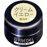 PRE GEL カラーEX クリームイエロー919 3g PG-CE919 UV/LED対応