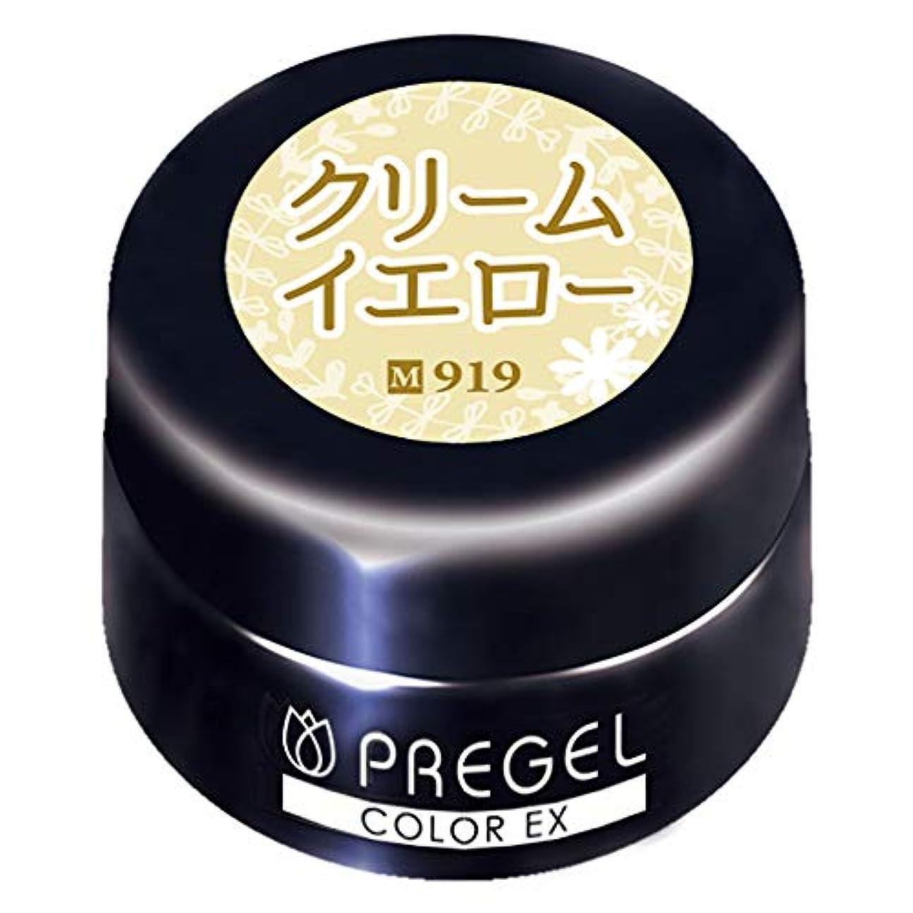 挑発する余剰敷居PRE GEL(プリジェル) PRE GEL カラーEX クリームイエロー919 3g PG-CE919 UV/LED対応 ジェルネイル