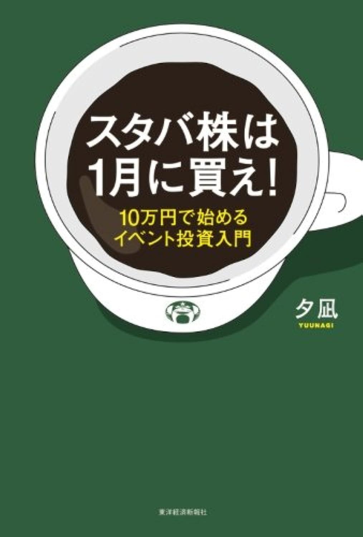 スタバ株は1月に買え!: 10万円で始めるイベント投資入門