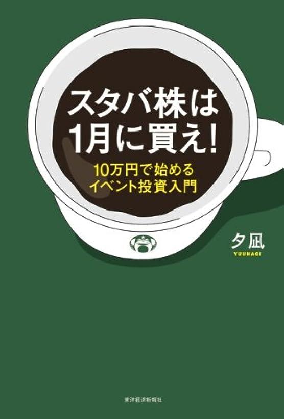 法令クランププロットスタバ株は1月に買え!: 10万円で始めるイベント投資入門