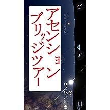 アセンションブリッジ・ツアー: 〜 アンタレス — アルクトゥルス 恒星パランの橋をゆく 〜 プラネタリウム占星術