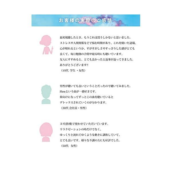 メンタル・デトックスの紹介画像4