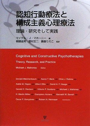 認知行動療法と構成主義心理療法―理論・研究そして実践の詳細を見る