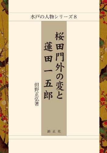 桜田門外の変と蓮田一五郎 (水戸の人物シリーズ)