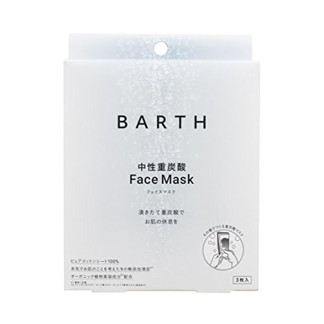 別れる機械平衡BARTH【バース】 中性 重炭酸 フェイスマスク (無添加 日本製 ピュアコットン 100% オーガニック植物美容成分3種入り) (3包入り)