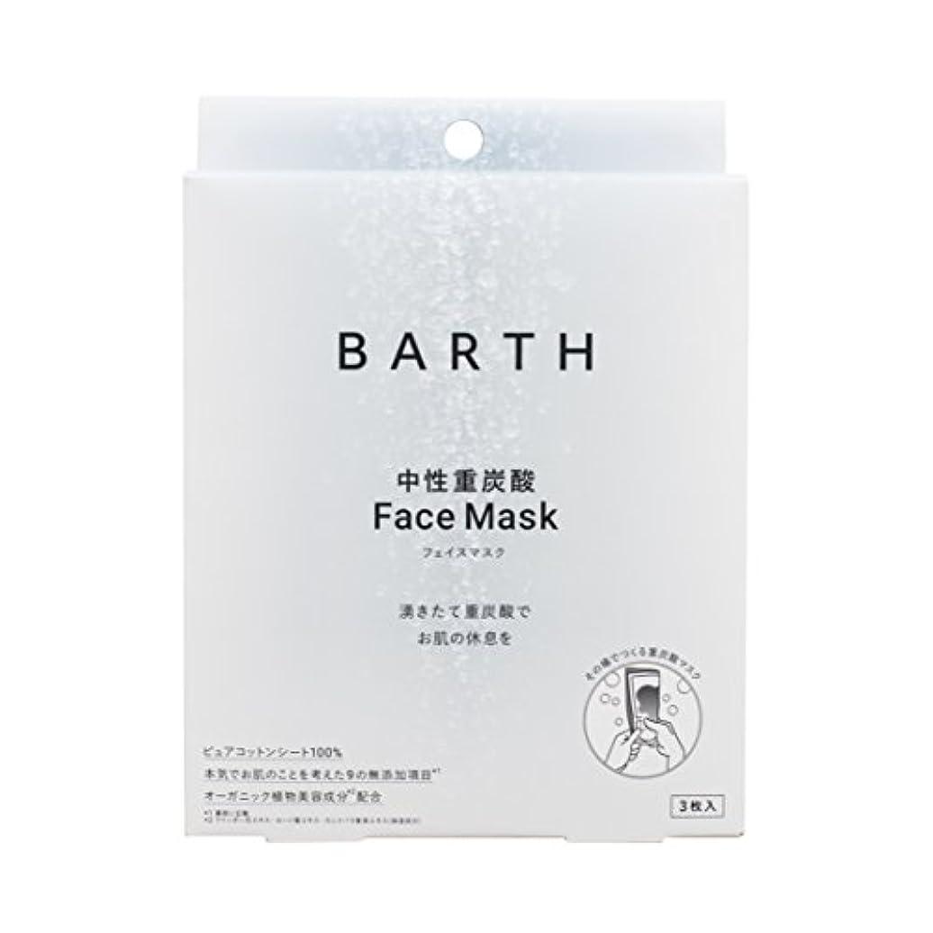 氏パテ褒賞BARTH【バース】 中性 重炭酸 フェイスマスク (無添加 日本製 ピュアコットン 100% オーガニック植物美容成分3種入り) (3包入り)