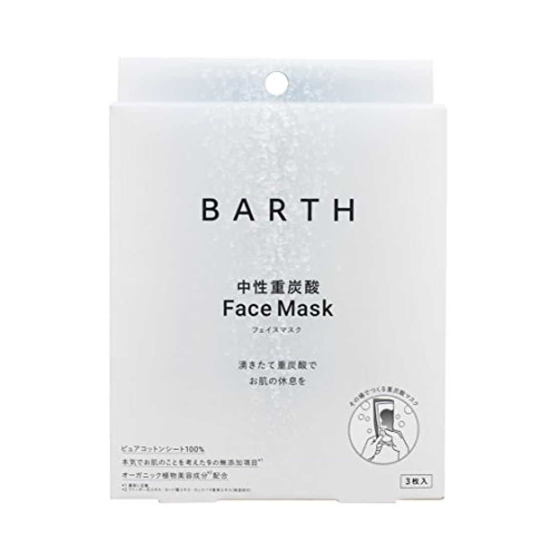ビリーヤギ支出かすかなBARTH【バース】 中性 重炭酸 フェイスマスク (無添加 日本製 ピュアコットン 100% オーガニック植物美容成分3種入り) (3包入り)