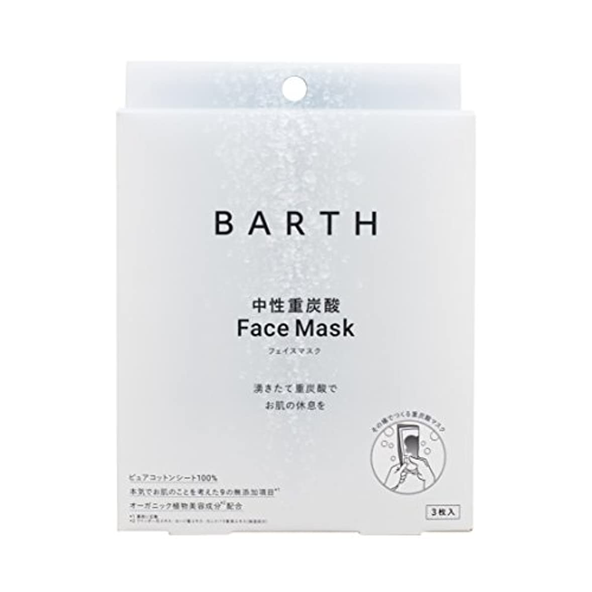 促進する登録する会議BARTH【バース】 中性 重炭酸 フェイスマスク (無添加 日本製 ピュアコットン 100% オーガニック植物美容成分3種入り) (3包入り)