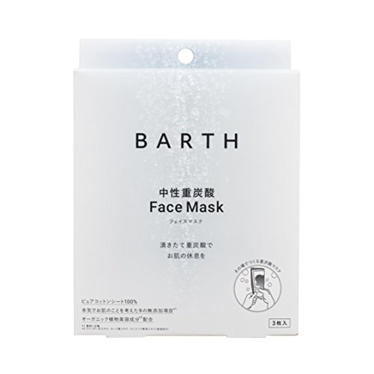 五十配当彫るBARTH【バース】 中性 重炭酸 フェイスマスク (無添加 日本製 ピュアコットン 100% オーガニック植物美容成分3種入り) (3包入り)