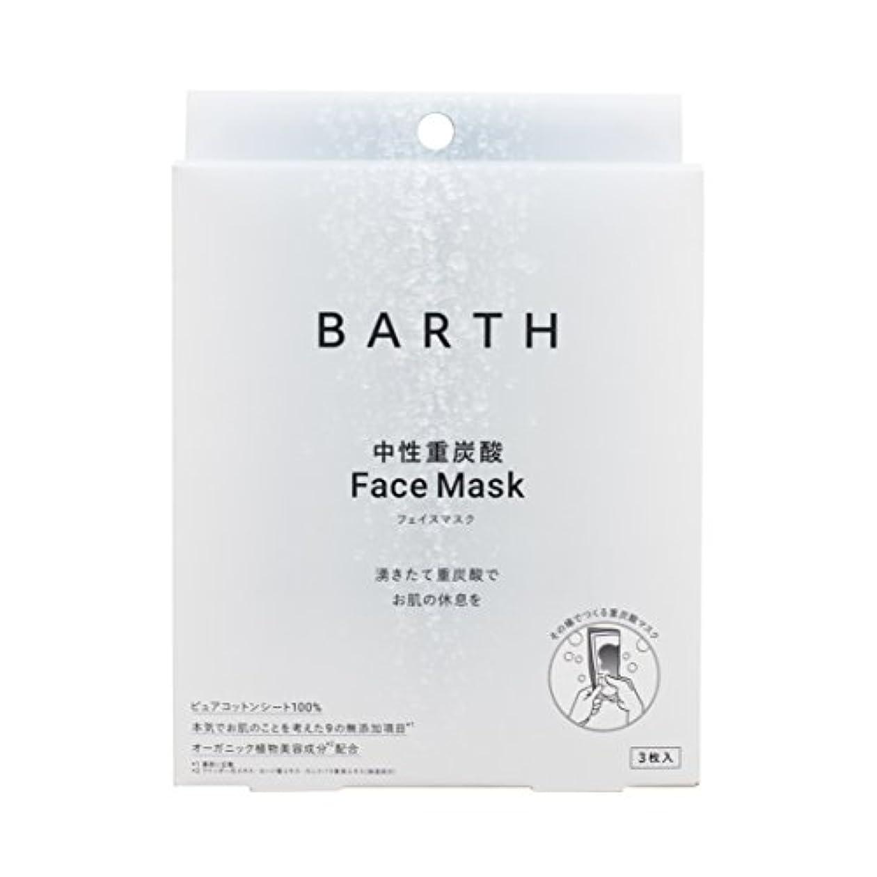在庫飾る民間BARTH【バース】 中性 重炭酸 フェイスマスク (無添加 日本製 ピュアコットン 100% オーガニック植物美容成分3種入り) (3包入り)