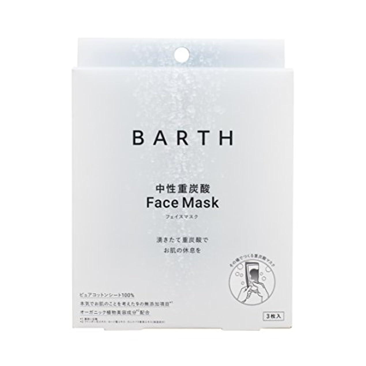会員捕虜つぶすBARTH【バース】 中性 重炭酸 フェイスマスク (無添加 日本製 ピュアコットン 100% オーガニック植物美容成分3種入り) (3包入り)