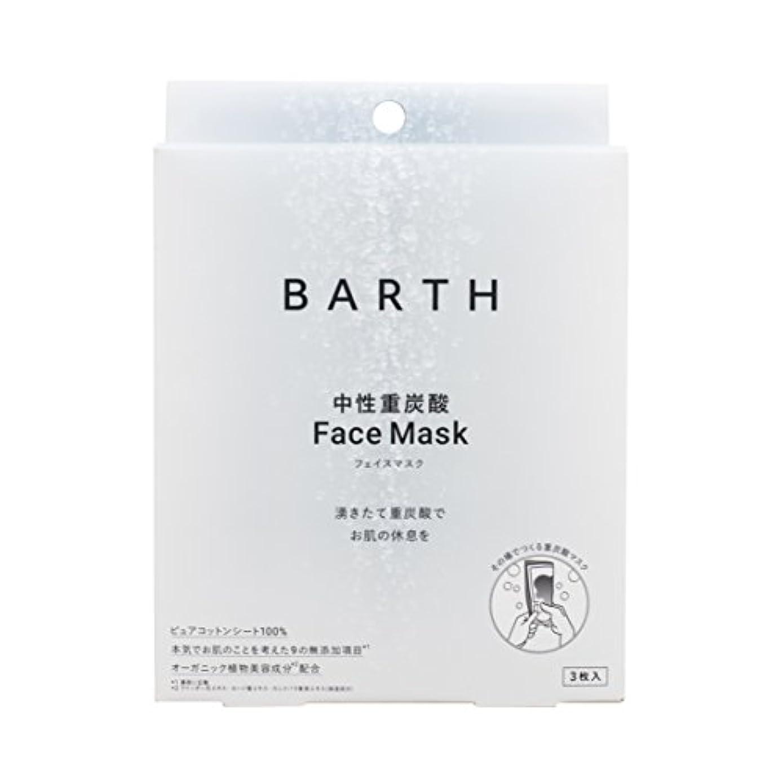 福祉慣れるワークショップBARTH【バース】 中性 重炭酸 フェイスマスク (無添加 日本製 ピュアコットン 100% オーガニック植物美容成分3種入り) (3包入り)