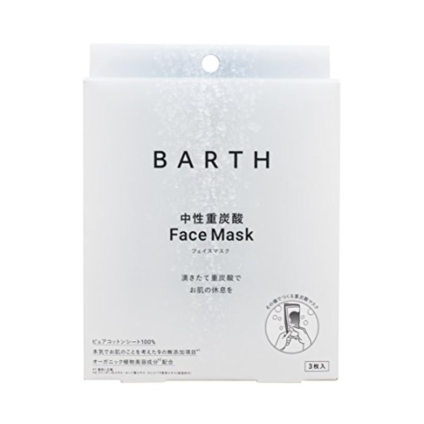 葬儀雇用者教育学BARTH【バース】 中性 重炭酸 フェイスマスク (無添加 日本製 ピュアコットン 100% オーガニック植物美容成分3種入り) (3包入り)