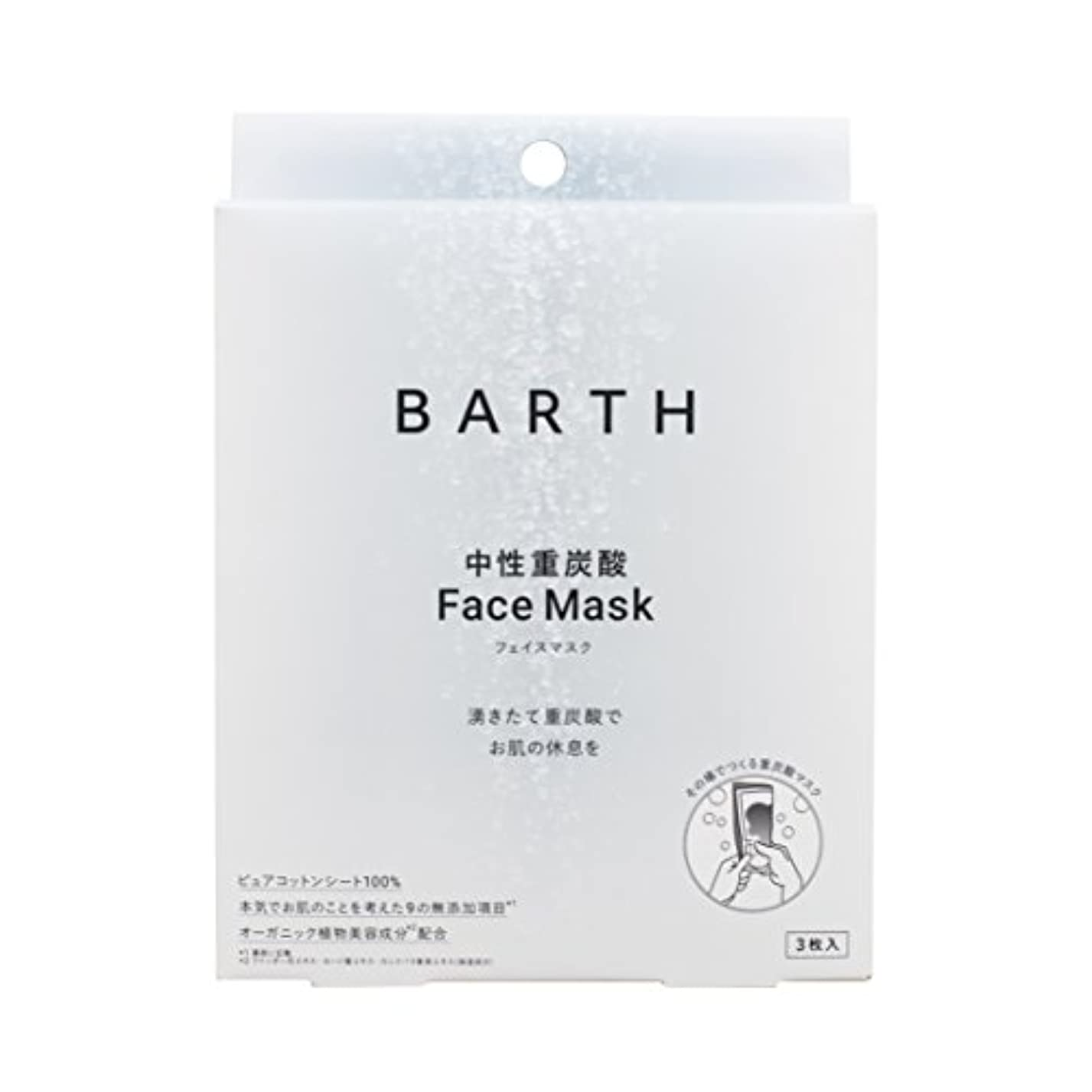 ストライククレーン木曜日BARTH【バース】 中性 重炭酸 フェイスマスク (無添加 日本製 ピュアコットン 100% オーガニック植物美容成分3種入り) (3包入り)