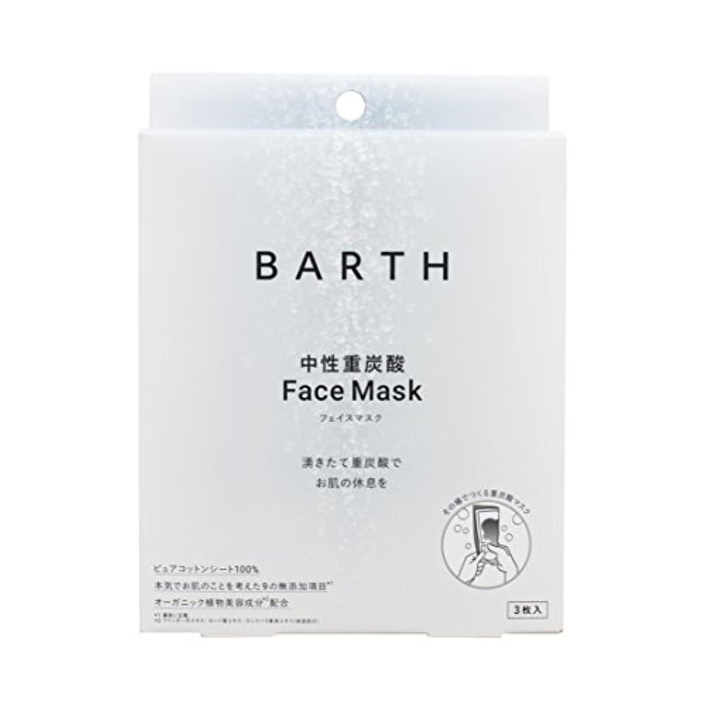 灰積分机BARTH【バース】 中性 重炭酸 フェイスマスク (無添加 日本製 ピュアコットン 100% オーガニック植物美容成分3種入り) (3包入り)