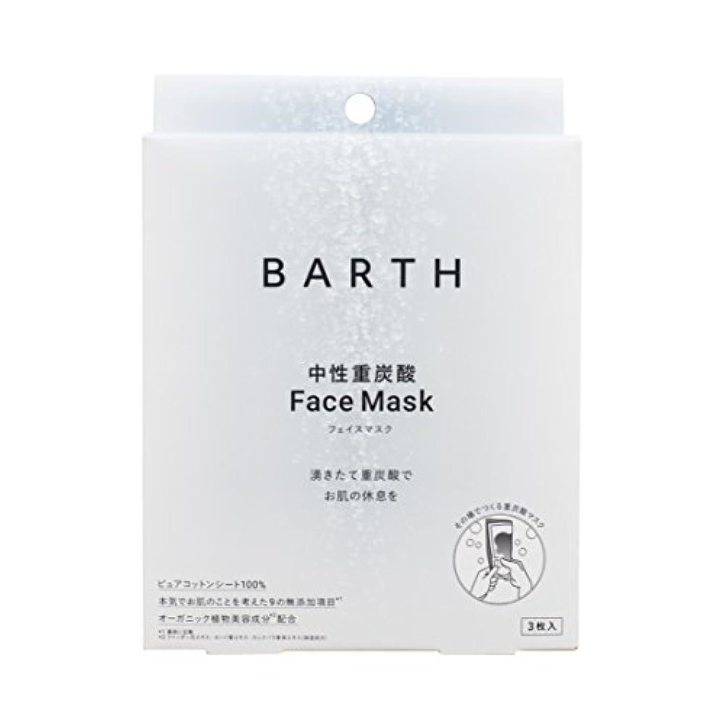 若い彼は隣接するBARTH【バース】 中性 重炭酸 フェイスマスク (無添加 日本製 ピュアコットン 100% オーガニック植物美容成分3種入り) (3包入り)