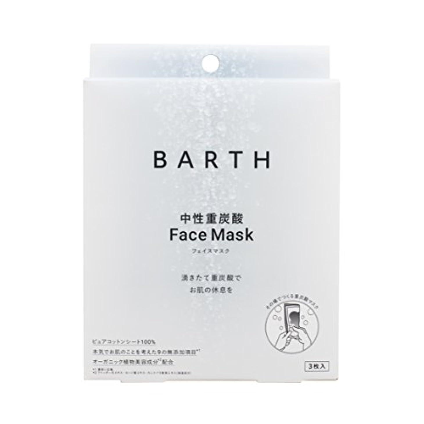 浸漬不潔ベアリングサークルBARTH【バース】 中性 重炭酸 フェイスマスク (無添加 日本製 ピュアコットン 100% オーガニック植物美容成分3種入り) (3包入り)