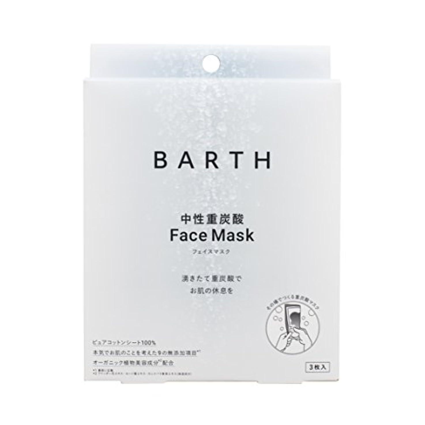 カーペット刺す逆さまにBARTH【バース】 中性 重炭酸 フェイスマスク (無添加 日本製 ピュアコットン 100% オーガニック植物美容成分3種入り) (3包入り)