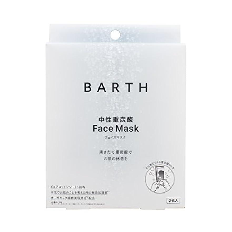 発疹砂利管理者BARTH【バース】 中性 重炭酸 フェイスマスク (無添加 日本製 ピュアコットン 100% オーガニック植物美容成分3種入り) (3包入り)