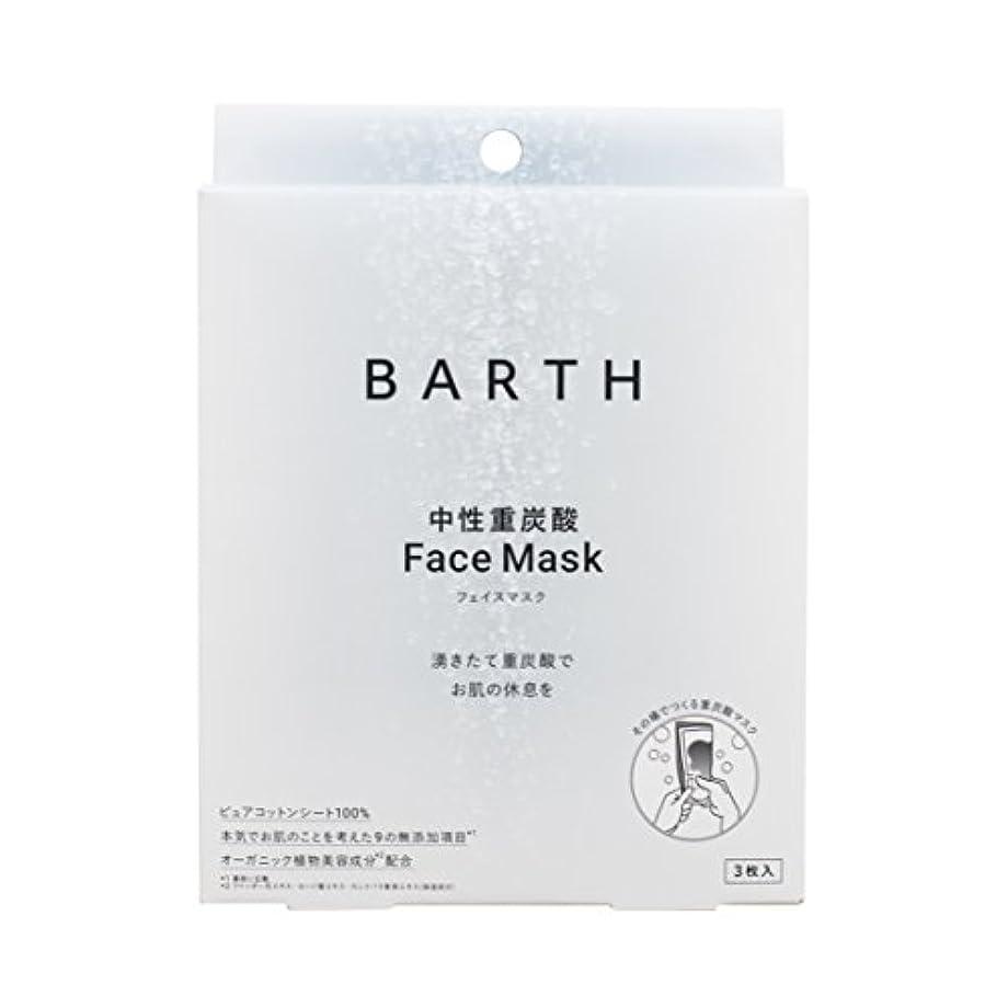 脱走謙虚アクセントBARTH【バース】 中性 重炭酸 フェイスマスク (無添加 日本製 ピュアコットン 100% オーガニック植物美容成分3種入り) (3包入り)