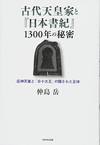 古代天皇家と『日本書紀』1300年の秘密