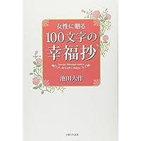 女性に贈る100文字の幸福抄