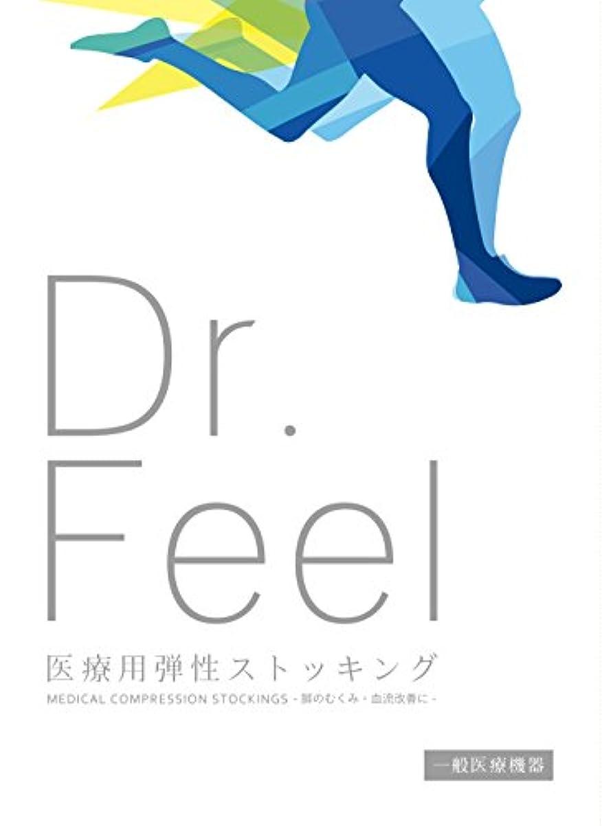 雇用オフ行動Dr.feel 医療用弾性ストッキング プレーン 着圧 【一般医療機器】 (LL, ブラック)