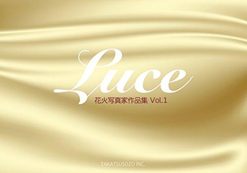 花火写真家作品集 Luce (ルーチェ)