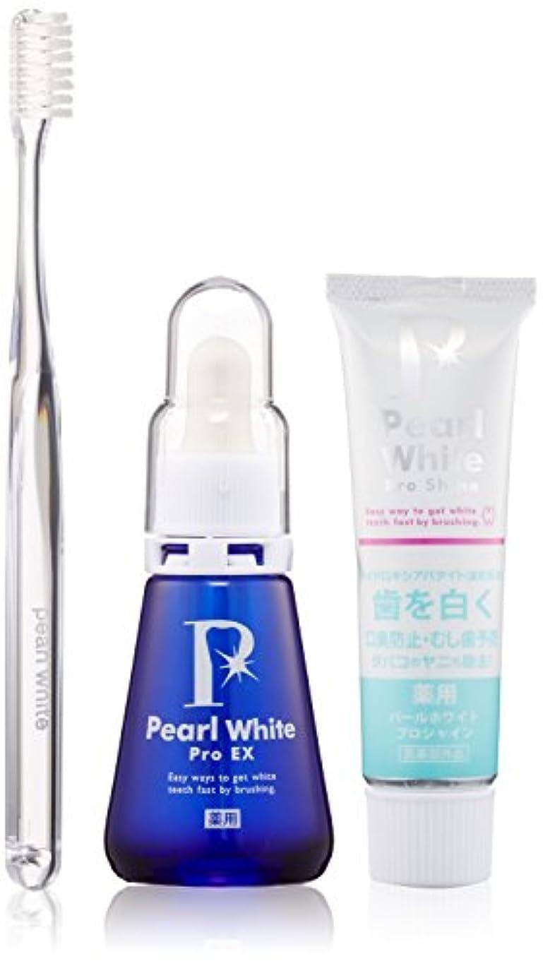 ワット運命説教Pearl White 薬用パール ホワイト Pro EXプラス1本+ シャイン40g+専用歯ブラシ 限定セット ホワイトニング