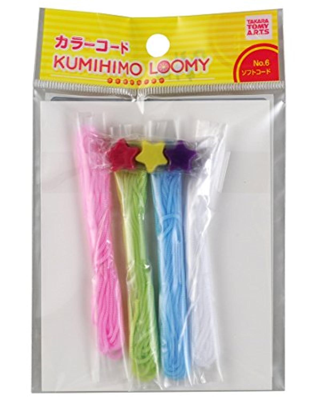 KUMIHIMOLOOMY カラーコードNo.6
