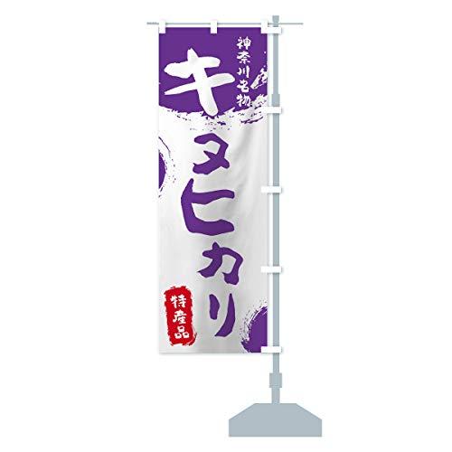 キヌヒカリ のぼり旗 サイズ選べます(スリム45x180cm 右チチ)