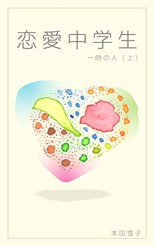 恋愛中学生 / 一時の人 (上)