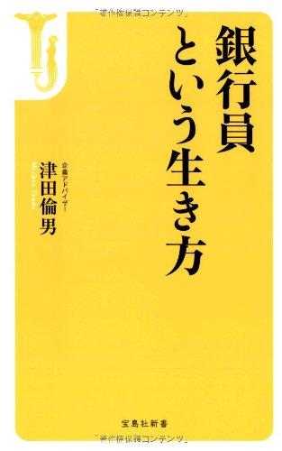 銀行員という生き方 (宝島社新書)の詳細を見る