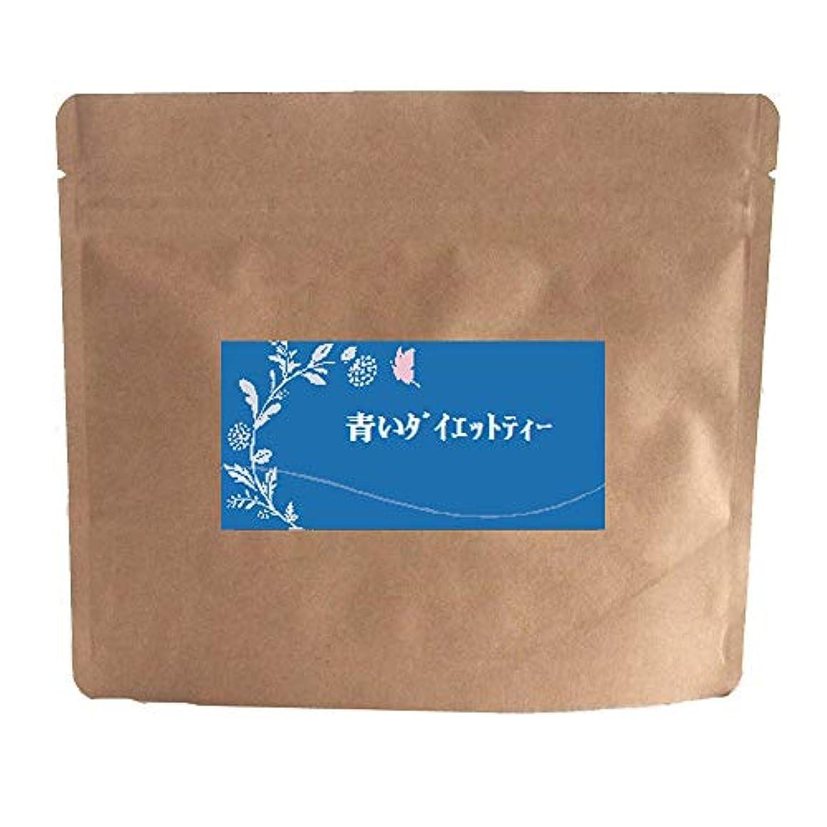 思い出すゴミ箱を空にする硬い青いダイエットティー312g バタフライピー 難消化性デキストリン ダイエットドリンク 粉末 パウダー