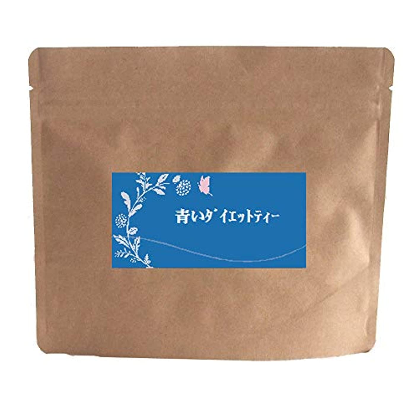 青いダイエットティー312g バタフライピー 難消化性デキストリン ダイエットドリンク 粉末 パウダー