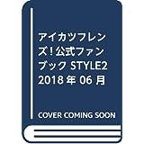 アイカツフレンズ!公式ファンブック STYLE2 2018年 06 月号 [雑誌]: ちゃお 増刊