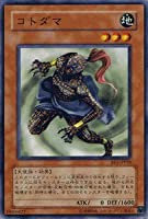 遊戯王カード 【コトダマ】 BE1-JP058-N 《ビギナーズエディション1》