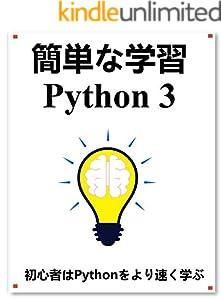 簡単な学習 Python 3: 初心者がPythonをより速く、より速く学ぶために一歩一歩