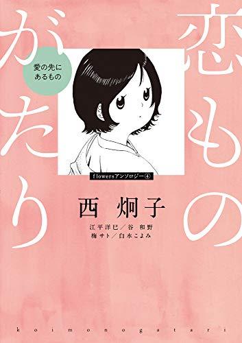恋ものがたり~愛の先にあるもの~ (Flowersコミックス)の詳細を見る