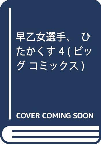 早乙女選手、ひたかくす 4 (ビッグ コミックス)