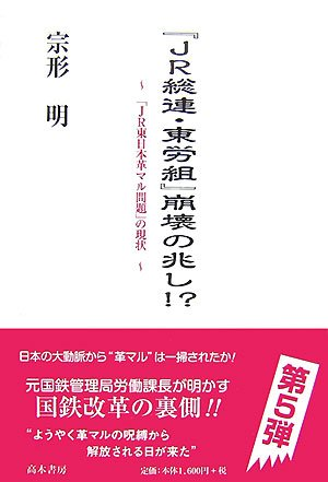 『JR総連・東労組』崩壊の兆し!?―「JR東日本革マル問題」の現状
