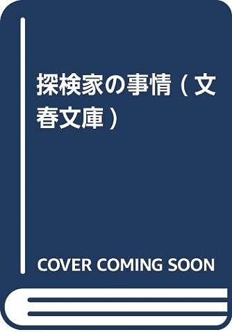 探検家の事情 (文春文庫)