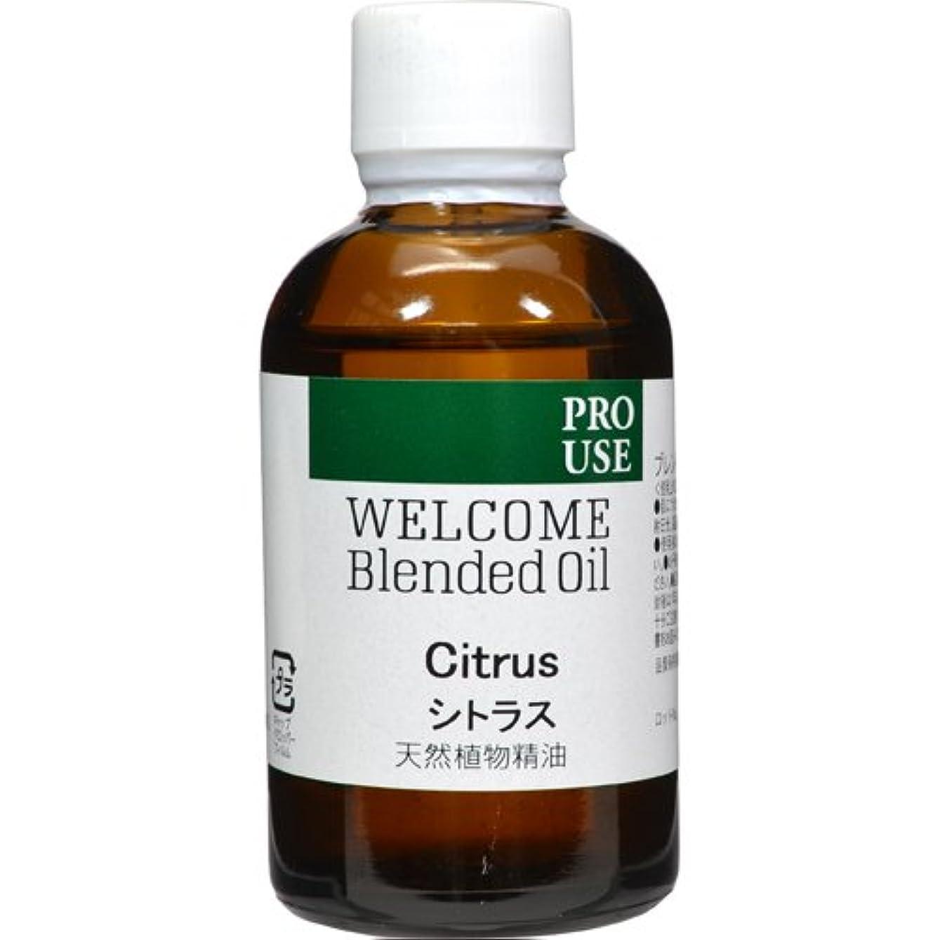 成人期放散する財産ウェルカムブレンド精油 シトラス50ml