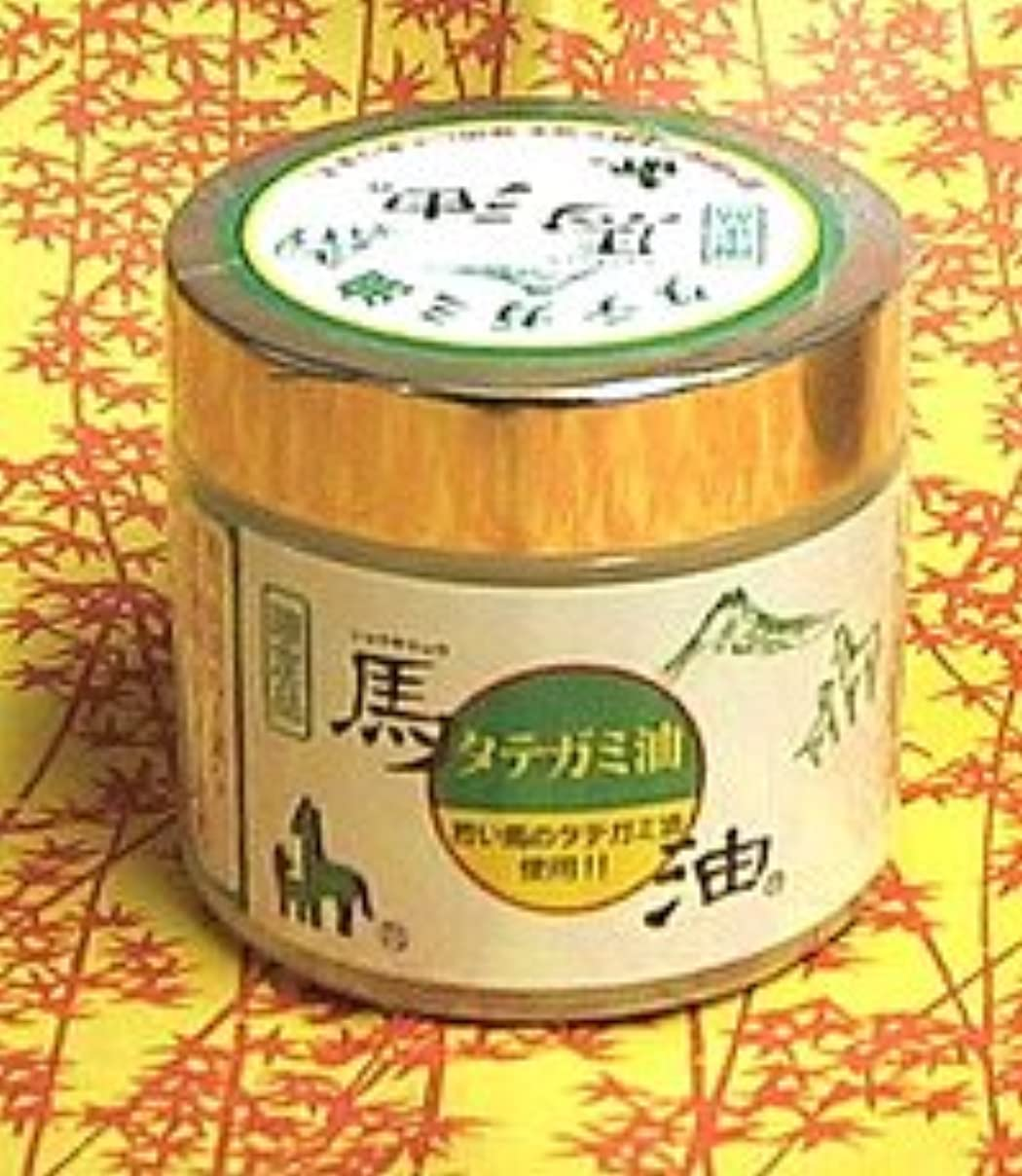 解体するアセおいしいショウキリュウ馬油80mlタテガミ油×2
